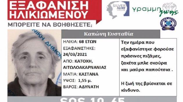 Silver Alert για την 68χρονη από την Κατοχή Αιτωλοακαρνανίας