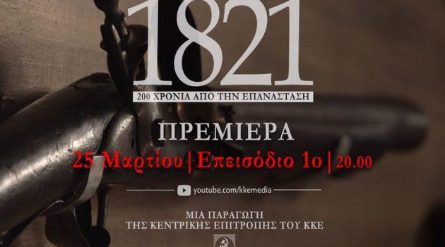 Οπτικοακουστική παραγωγή του Κ.Κ.Ε. για τα 200 χρόνια από την Επανάσταση (Trailer)
