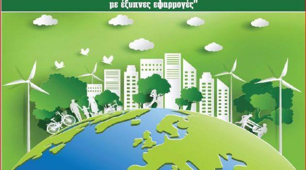 Π.Δ.Ε.: Χρηματοδοτήσεις για κλιματικά ουδέτερες πόλεις με έξυπνες εφαρμογές