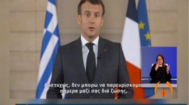 Μακρόν στα Ελληνικά: «Η δική σας ελευθερία, είναι η δική μας» (Video)