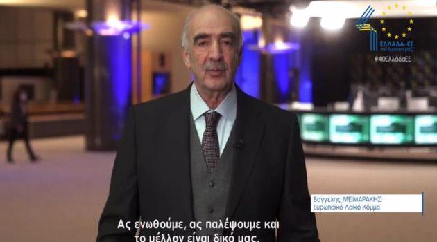 Το Ευρωπαϊκό Κοινοβούλιο τιμά την 25η Μαρτίου με φράση του Ελύτη