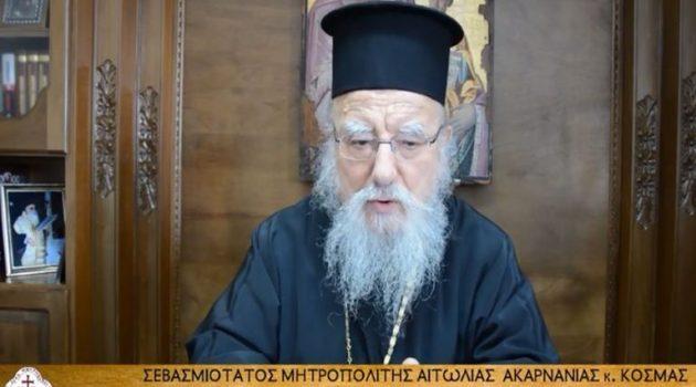 Mητροπολίτης Αιτωλίας και Ακαρνανίας Κοσμάς: «Ἡ Ἐκκλησία μας εἶναι μία» (Video)