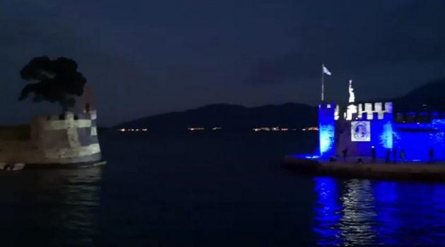Στα χρώματα της Γαλανόλευκης το Λιμάνι της Ναυπάκτου (Video)