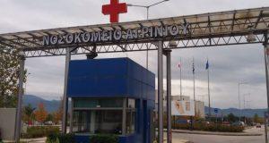 Αγρίνιο: Μειώθηκε η «πίεση» στο Νοσοκομείο