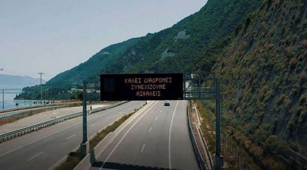 Ολυμπία Οδός: Κυκλοφοριακές ρυθμίσεις στον κόμβο Ρίου
