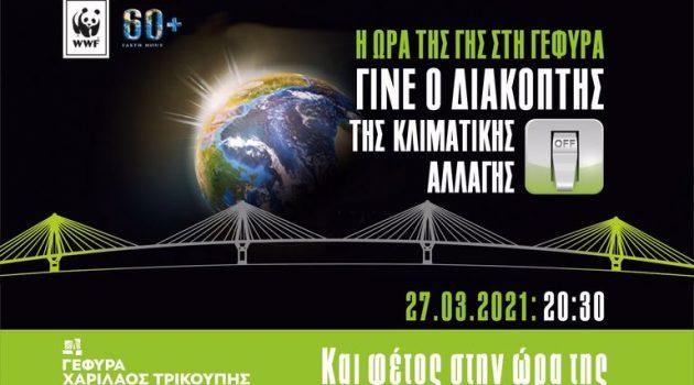 Γέφυρα Ρίου – Αντιρρίου: Στην ώρα της και φέτος η «Ώρα της Γης» της WWF (Video)