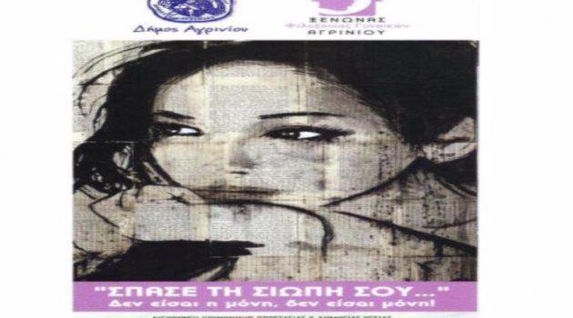 Δήμος Αγρινίου: Ο Ξενώνας Φιλοξενίας Γυναικών για την Παγκόσμια Ημέρα της Γυναίκας