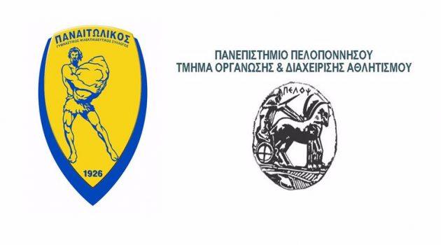 SL1: Το μνημόνιο συνεργασίας της Π.Α.Ε. Παναιτωλικός με το Πανεπιστήμιο Πελοποννήσου