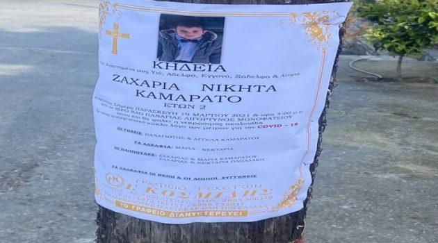 Κρήτη: To σπαρακτικό έθιμο που τέλεσε η οικογένεια πριν την κηδεία του μικρού Ζαχαρία