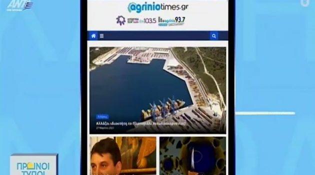 Στους «Πρωινούς Τύπους» του ΑΝΤ1 το AgrinioTimes.gr! (Photos)