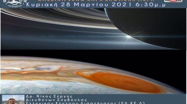 Αστροφυσική Εταιρεία Δ. Ελλάδας: «Εξερεύνηση των εξωτερικών πλανητών» (Video)