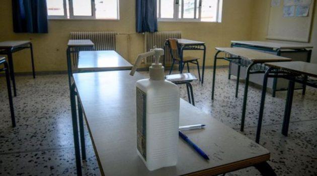 Αιτωλ/νία: Σχολεία και τμήματα που παραμένουν κλειστά εξαιτίας του κορωνοϊού