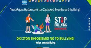 SL1 – Π.Α.Ε. Παναιτωλικός: «Όχι στο σχολικό εκφοβισμό!»