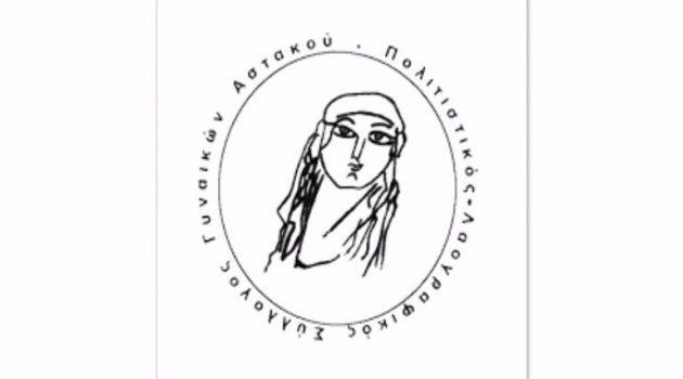 Σύλλογος Γυναικών Αστακού: Παράταση της θητείας του Δ.Σ. μέχρι τη λήξη των μέτρων