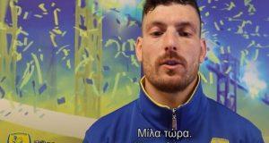 SL1: Π.Α.Ε. Παναιτωλικός και Τέλης Καρασαλίδης λένε όχι στο Bullying!…