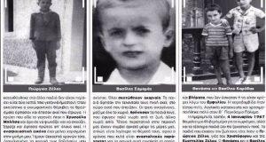 Τα τέσσερα παιδιά που σκότωσε η χειροβομβίδα το 1967 στην…
