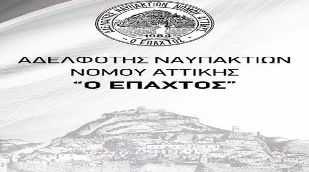Κωνσταντίνος Δ.Βουτσινάς: «Γιάννης Βλαχογιάννης – Ο Νεωτεριστής Επαχτίτης»
