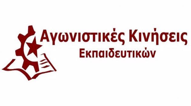 Αγωνιστικές Κινήσεις Εκπαιδευτικών: «Να καταργηθεί η βάση εισαγωγής και η μείωση εισακτέων»