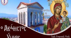 Ακάθιστος Ύμνος: Ζωντανή μετάδοση από τον Ι.Ν. Αγίας Παρασκευής Αγρινίου…