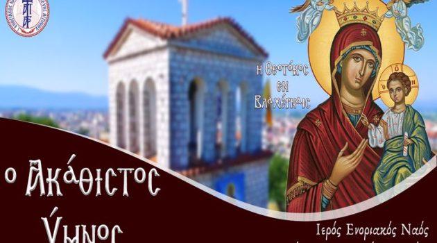 Ακάθιστος Ύμνος: Ζωντανή μετάδοση από τον Ι.Ν. Αγίας Παρασκευής Αγρινίου (Video)