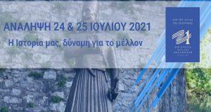 Η Ανάληψη εντάχθηκε στο Εθνικό Πρόγραμμα Δράσης της Επιτροπής «Ελλάδα…