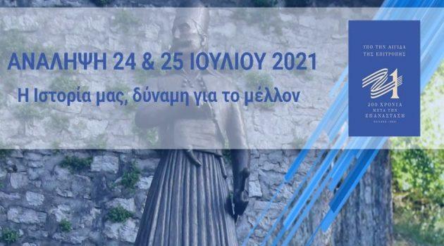 Η Ανάληψη εντάχθηκε στο Εθνικό Πρόγραμμα Δράσης της Επιτροπής «Ελλάδα 2021»