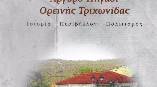 Μια εξαιρετική έκδοση για το Αργυρό Πηγάδι, το δώρο του Σπ. Κωνσταντάρα