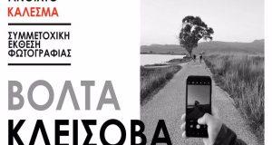 Messolonghi Bylocals: Ανοιχτό Κάλεσμα Φωτογραφίας – Βόλτα στην Κλείσοβα