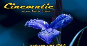 Antenna Star 103.5: Απόψε στο «Cinematic» με τη Μ. Τσιρώνη…
