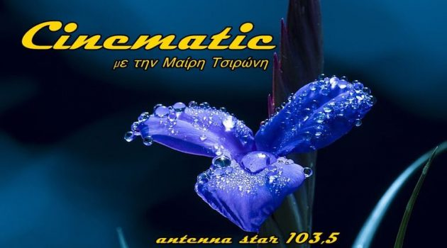 Antenna Star 103.5: Απόψε στο «Cinematic» με τη Μ. Τσιρώνη ανοιξιάτικη διάθεση και ήχοι