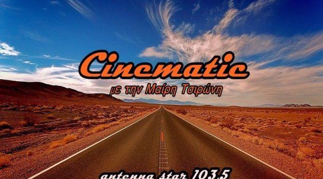 Antenna Star 103.5: Απόψε στο «Cinematic» με τη Μ. Τσιρώνη αφιέρωμα στις ταινίες δρόμου