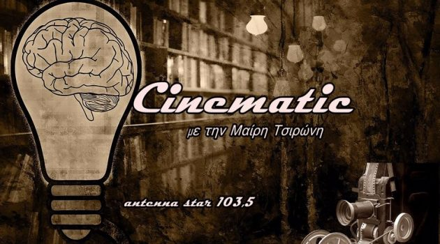 Antenna Star 103.5 – «Cinematic»: Αφιέρωμα της Μ. Τσιρώνη σε βιβλία που έγιναν ταινίες