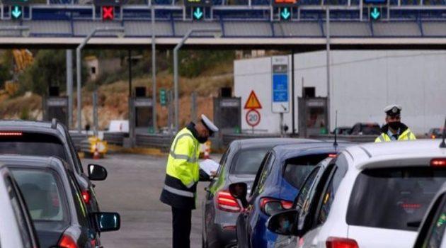 Αυξημένη η κίνηση στα διόδια – Συνεχίζονται οι αυστηροί έλεγχοι της ΕΛ.ΑΣ.