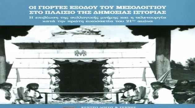 Κυκλοφορεί το νέο 38ο βιβλίο που επιμελήθηκε και εξέδωσε η «Διέξοδος»
