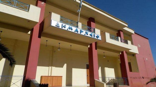 Αστακός: Κλειστό το Δημαρχείο την Πέμπτη και την Παρασκευή