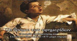«Οι δρόμοι των εφημερίδων»: Επανέκδοση του βιβλίου του Αγρινιώτη Βλάση…