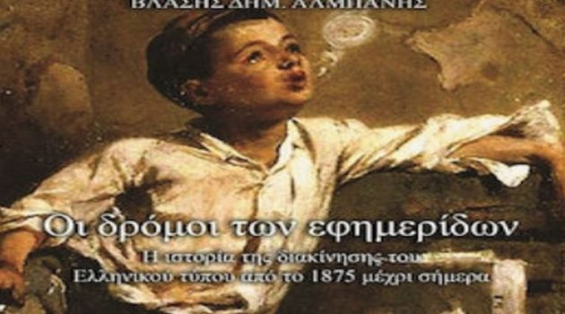 «Οι δρόμοι των εφημερίδων»: Επανέκδοση του βιβλίου του Αγρινιώτη Βλάση Δ. Αλμπάνη
