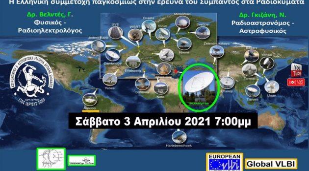 Διαδικτυακή διάλεξη: «Το Ελληνικό Ραδιοτηλεσκόπιο ΤΗΕRMOpYlae»