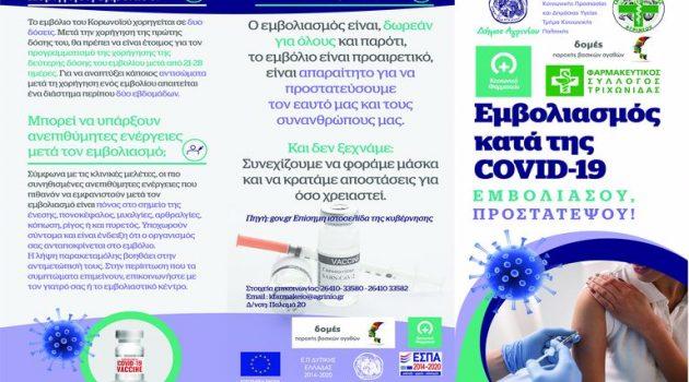 Δήμος Αγρινίου: «Εμβολιάσου, προστατέψου και προστάτεψε»