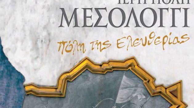 Το Πρόγραμμα Εορτασμού της 195ης Επετείου της «Εξόδου» του Μεσολογγίου