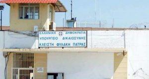 Φυλακές Αγίου Στεφάνου Πάτρας: Κρατούμενος πέθανε μέσα στο κελί του