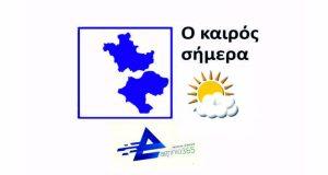Αγρίνιο: Για την Τετάρτη 22 Σεπτεμβρίου 2021 προβλέπεται ηλιοφάνεια