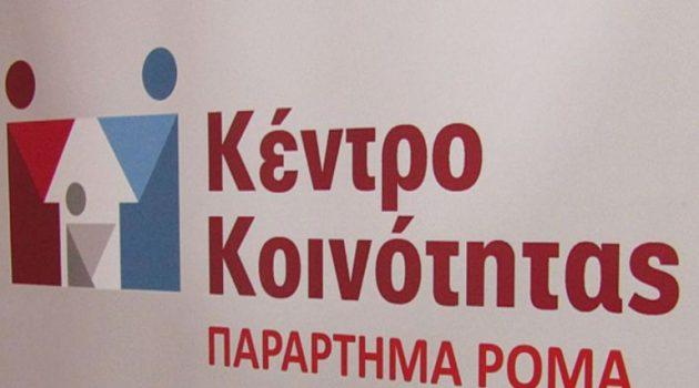 Το Κέντρο Κοινότητας του Μεσολογγίου για την Παγκόσμια Ημέρα των Ρομά