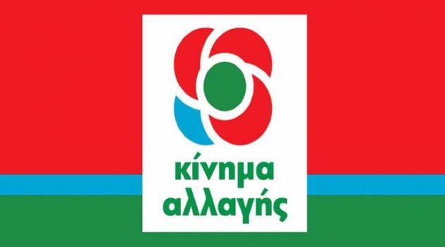 Η Κ. Σολωμού αναλαμβάνει το Οργανωτικό Δίκτυο Υγείας Δυτ. Ελλάδας του ΚΙΝ.ΑΛ.