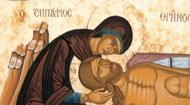 Μ. Παρασκευή: Οι Μεγάλες Ώρες, η Αποκαθήλωση και ο Επιτάφιος – Τα έθιμα σε Αγρίνιο και Ναύπακτο
