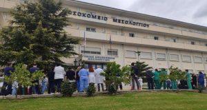 Το Νοσοκομείο Ι.Π. Μεσολογγίου για την αποφυγή συνωστισμού στα εμβολιαστικά…