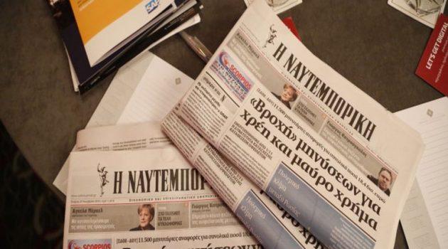 Σε εταιρεία συμφερόντων Μελισσανίδη η «Ναυτεμπορική» αντί 7 εκ. ευρώ