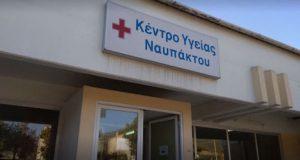 Π.Ο.Ε.ΔΗ.Ν.: Το Κ.Υ. Ναυπάκτου συνέχισε τους εμβολιασμούς παρά το κρούσμα…