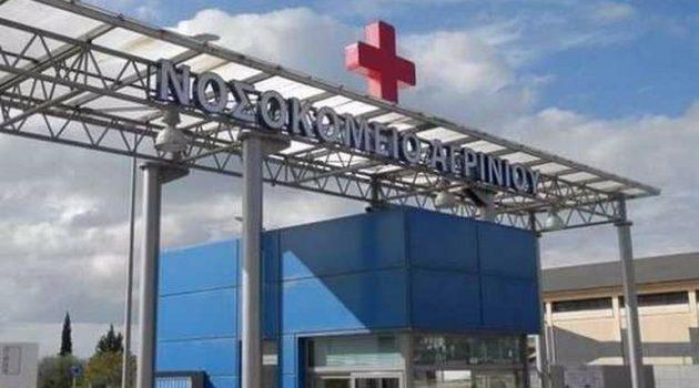 Αγρίνιο: Το Σωματείο Εργαζομένων του Νοσοκομείου για την Εργατική Πρωτομαγιά