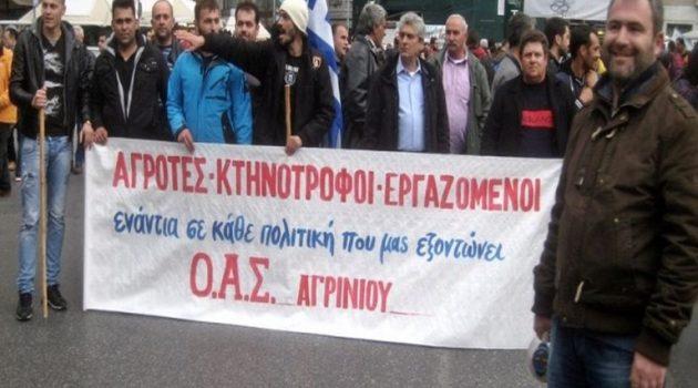 Δημ. Συμβ. Αγρινίου: «Να σταματήσουν οι διώξεις των αγωνιστών αγροτών»